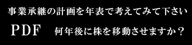 事業承継 税理士 春日井市