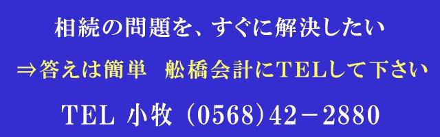 舩橋会計 電話