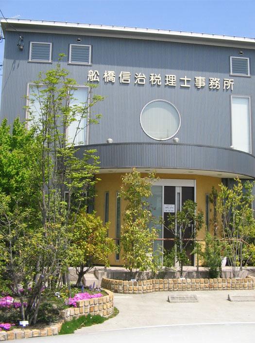 舩橋税理士事務所